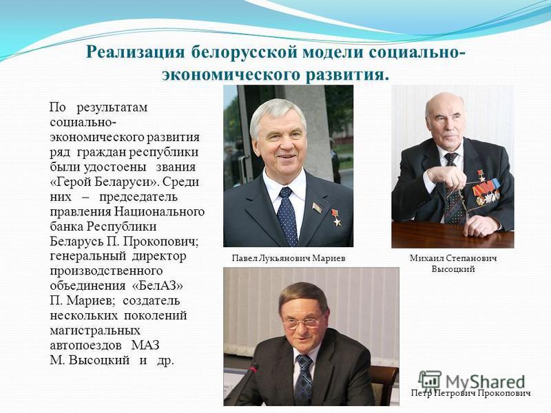 Реализация белорусской модели социально- экономического развития. По результатам социально- экономического развития ряд граждан республики были удостоены звания «Герой Беларуси». Среди них – председатель правления Национального банка Республики Белар