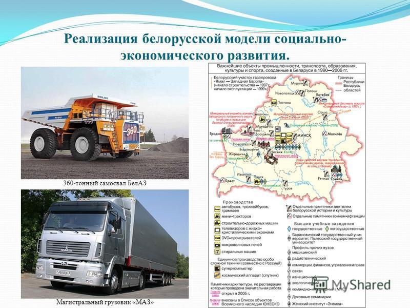 Реализация белорусской модели социально- экономического развития. 360-тонный самосвал БелАЗ Магистральный грузовик «МАЗ»