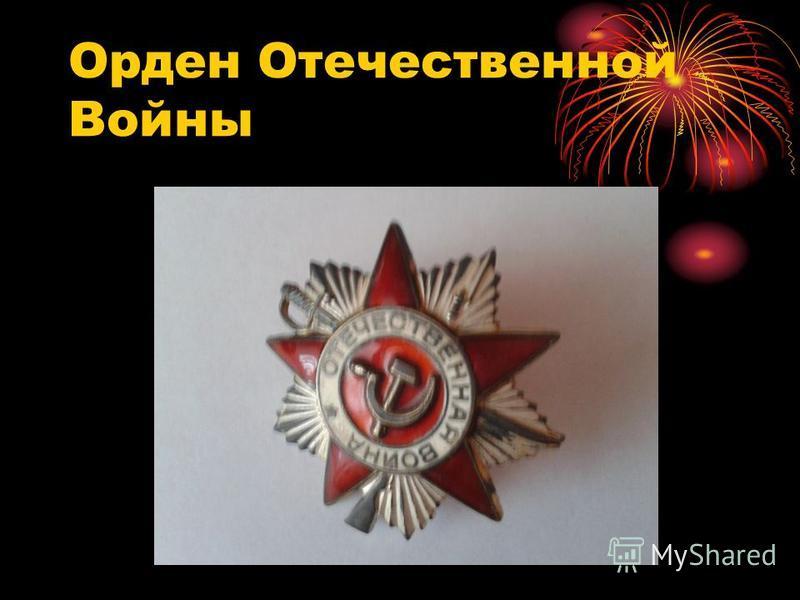 Это сохранившиеся ордена и медали моего прадеда.
