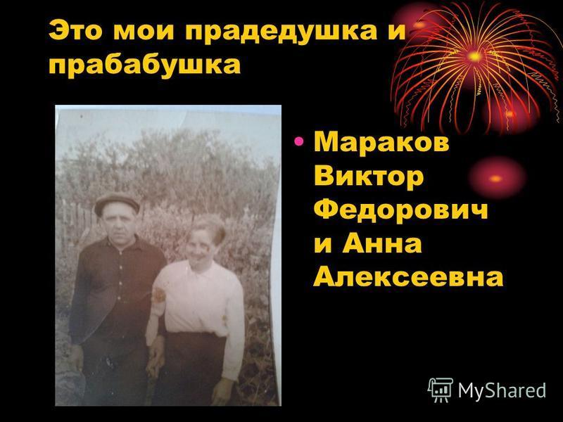 Мой прадедушка с товарищем в военные годы