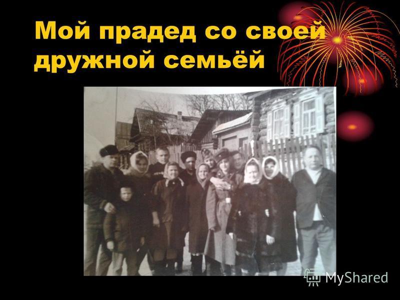 Это мои прадедушка и прабабушка Мараков Виктор Федорович и Анна Алексеевна