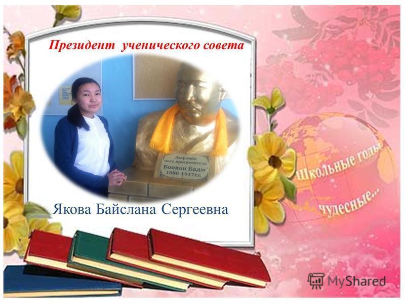 Президент ученического совета Якова Байслана Сергеевна