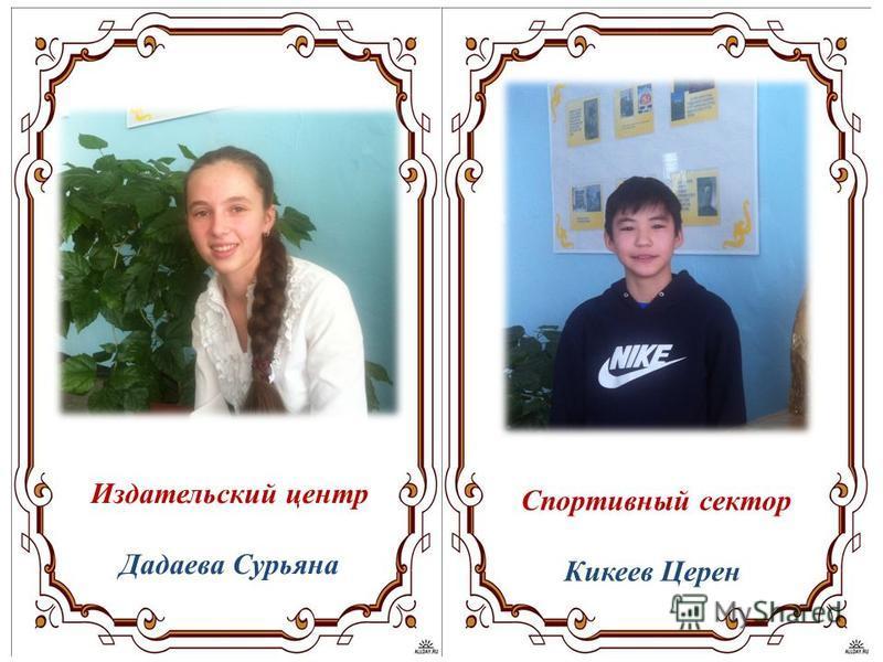 Издательский центр Дадаева Сурьяна Спортивный сектор Кикеев Церен