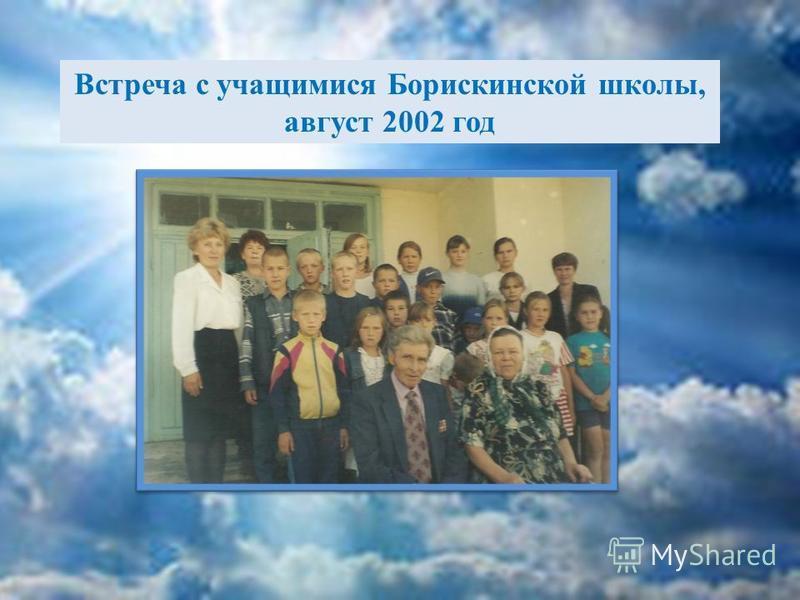 Встреча с учащимися Борискинской школы, август 2002 год