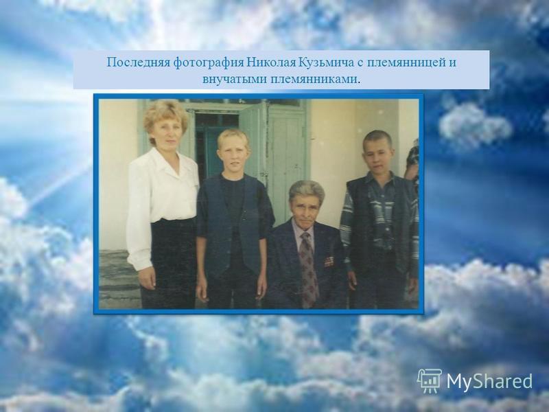 Последняя фотография Николая Кузьмича с племянницей и внучатыми племянниками.