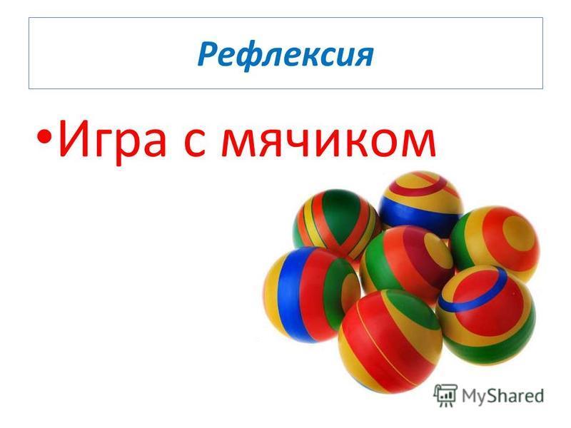 Рефлексия Игра с мячиком