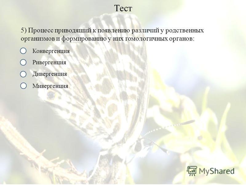 Тест 5) Процесс приводящий к появлению различий у родственных организмов и формированию у них гомологичных органов: Ривергенция Дивергенция Мивергенция Конвергенция
