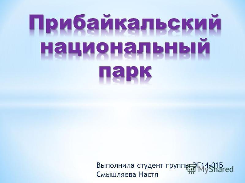 Выполнила студент группы ЭГ14-01Б Смышляева Настя