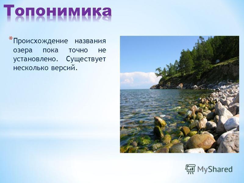 * Происхождение названия озера пока точно не установлено. Существует несколько версий.