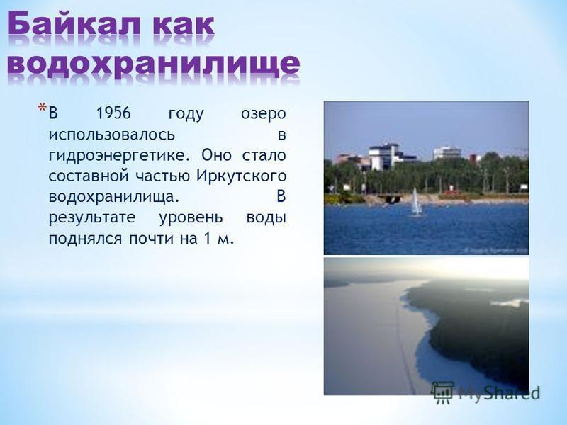 * В 1956 году озеро использовалось в гидроэнергетике. Оно стало составной частью Иркутского водохранилища. В результате уровень воды поднялся почти на 1 м.