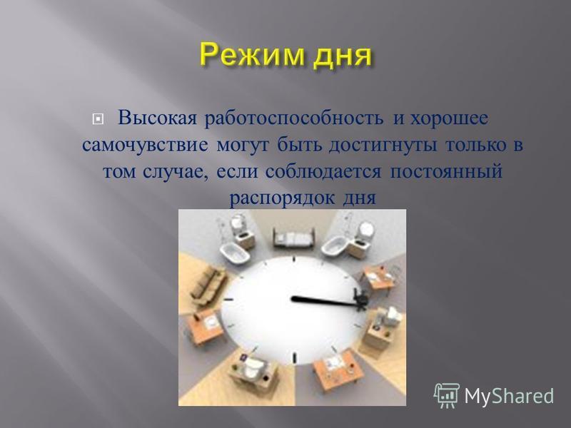 Высокая работоспособность и хорошее самочувствие могут быть достигнуты только в том случае, если соблюдается постоянный распорядок дня