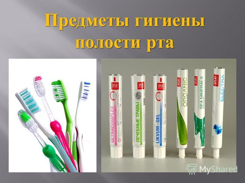 Предметы гигиены полости рта