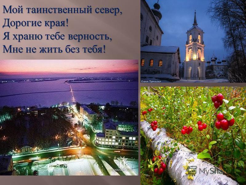 Мой таинственный север, Дорогие края! Я храню тебе верность, Мне не жить без тебя!