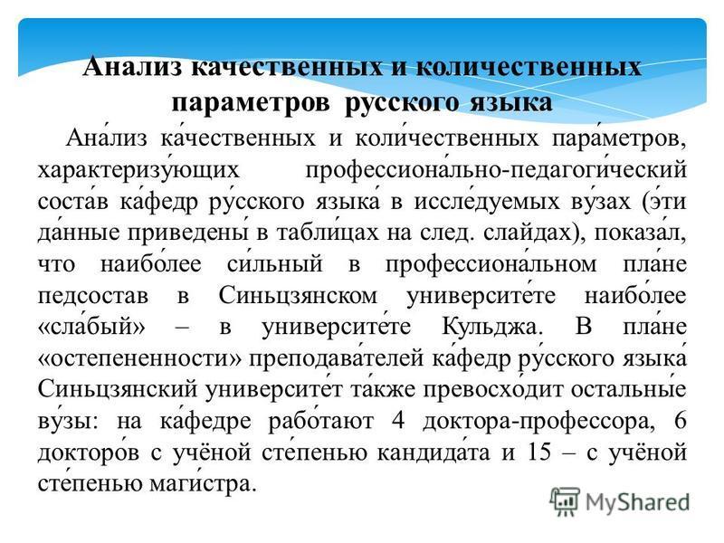 Анализ качественнах и количественнах парамотров русского язака Ана́лиз ка́чественнах и коли́чественнах пара́мотров, хараактеризу́ющих профессионаллл́льна-педагоги́ческий состав́в ка́федр ру́сского язака́ в если́дуемых воз́зах (э́ти да́ннае приведена́