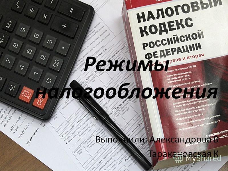 Режимы налогообложения Выполнили: Александрова В Таракановская К