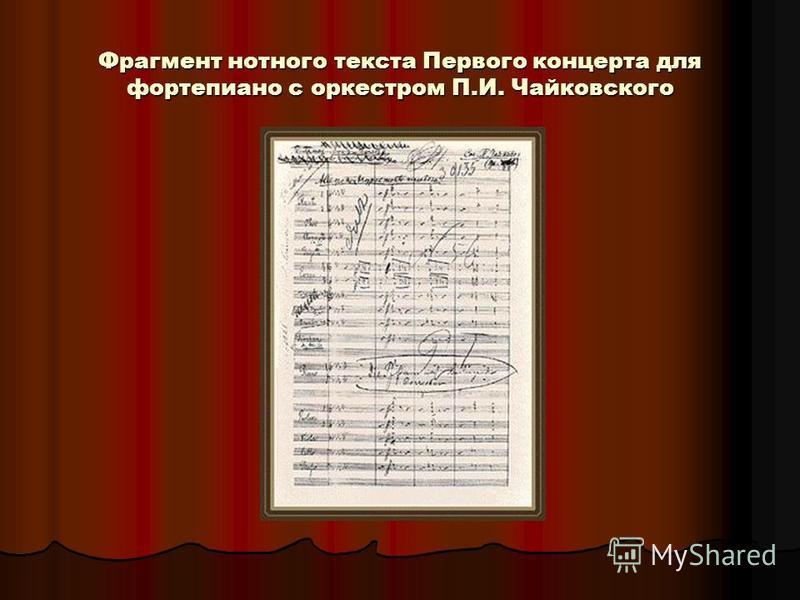 Фрагмент нотного текста Первого концерта для фортепиано с оркестром П.И. Чайковского