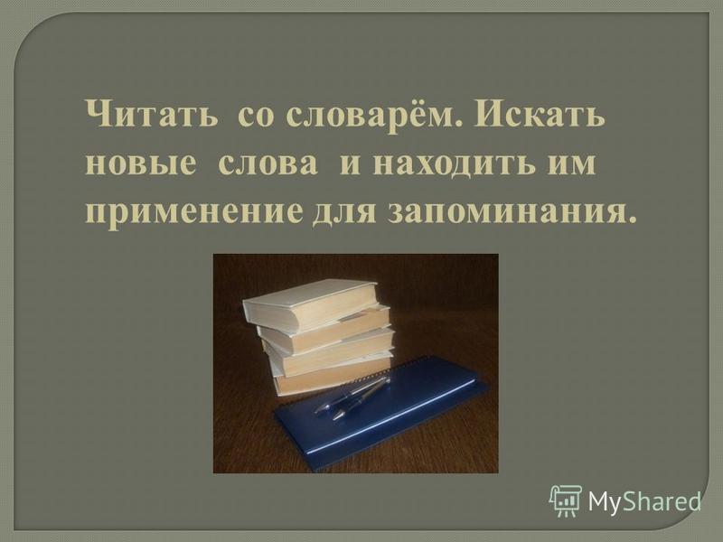 Читать со словарём. Искать новые слова и находить им применение для запоминания.