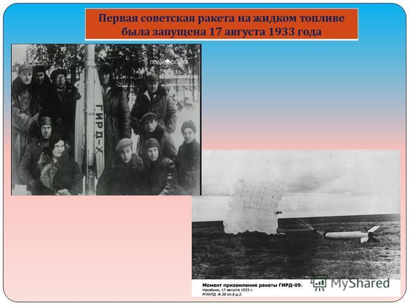 Первая советская ракета на жидком топливе была запущена 17 августа 1933 года