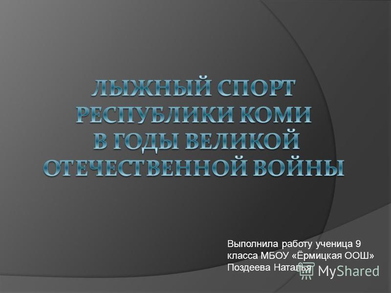 Выполнила работу ученица 9 класса МБОУ «Ёрмицкая ООШ» Поздеева Наталья