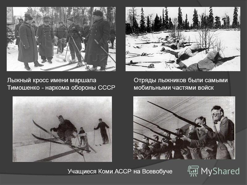 Лыжный кросс имени маршала Тимошенко - наркома обороны СССР Отряды лыжников были самыми мобильными частями войск Учащиеся Коми АССР на Всевобуче