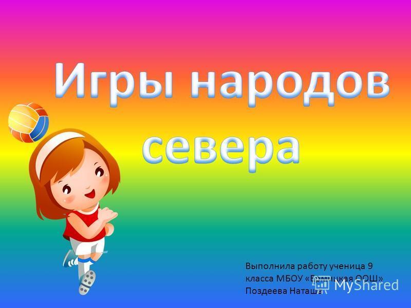 Выполнила работу ученица 9 класса МБОУ «Ермицкая ООШ» Поздеева Наташа