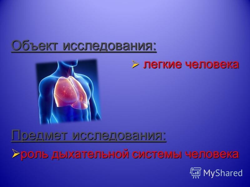 Объект исследования: легкие человека легкие человека Предмет исследования: роль дыхательной системы человека роль дыхательной системы человека