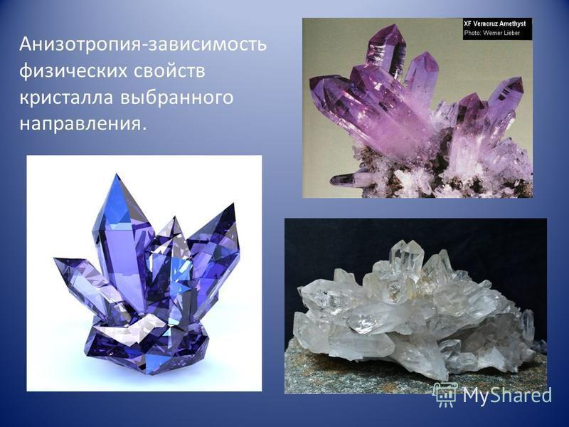 Анизотропия-зависимость физических свойств кристалла выбранного направления.