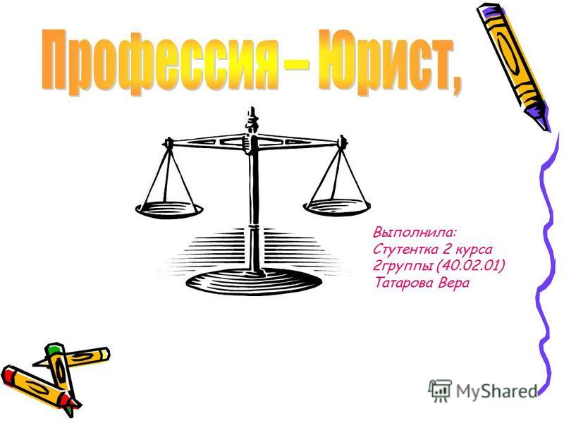 Выполнила: Стутентка 2 курса 2 группы (40.02.01) Татарова Вера