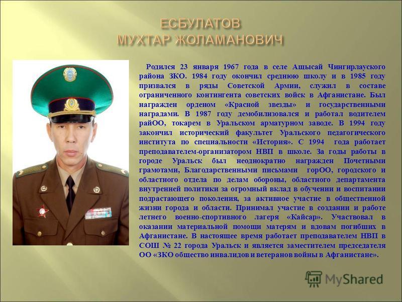 Родился 23 января 1967 года в селе Ащысай Чингирлауского района ЗКО. 1984 году окончил среднюю школу и в 1985 году призвался в ряды Советской Армии, служил в составе ограниченного контингента советских войск в Афганистане. Был награжден орденом « Кра