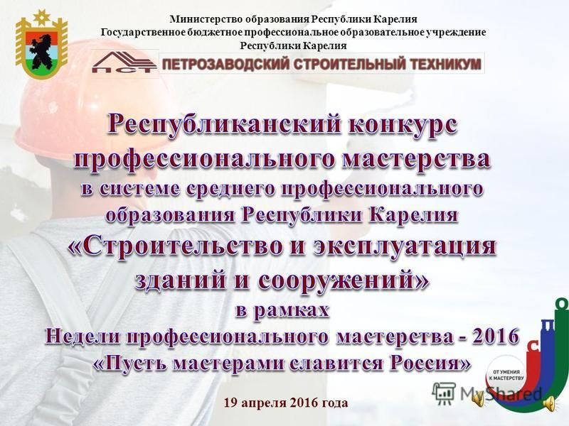 Министерство образования Республики Карелия Государственное бюджетное профессиональное образовательное учреждение Республики Карелия 19 апреля 2016 года