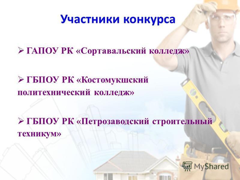 ГАПОУ РК «Сортавальский колледж» ГБПОУ РК «Костомукшский политехнический колледж» ГБПОУ РК «Петрозаводский строительный техникум» Участники конкурса