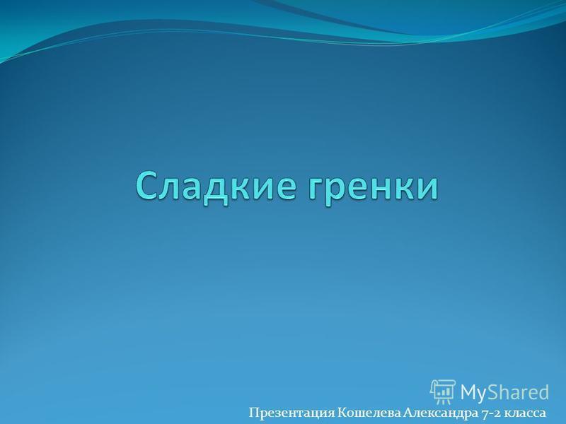 Презентация Кошелева Александра 7-2 класса