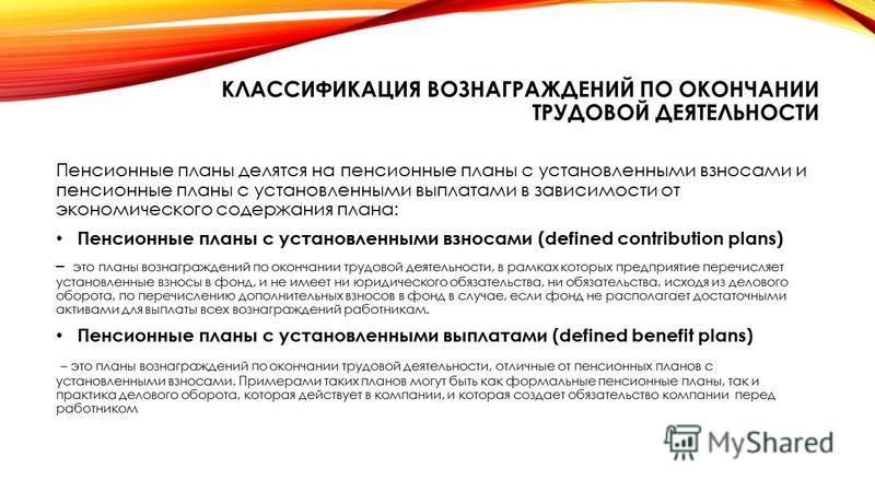КРАТКОСРОЧНЫЕ ВОЗНАГРАЖДЕНИЯ (SHORT-TERM EMPLOYEE BENEFITS) заработная плата рабочим и служащим и взносы на социальное обеспечение ежегодный оплачиваемый отпуск и оплачиваемый отпуск по болезни премии а также неденежные компенсации Краткосрочные возн