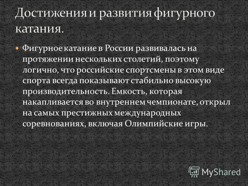 Фигурное катание в России развивалась на протяжении нескольких столетий, поэтому логично, что российские спортсмены в этом виде спорта всегда показывают стабильно высокую производительность. Емкость, которая накапливается во внутреннем чемпионате, от