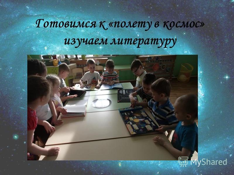 Готовимся к «полету в космос» изучаем литературу