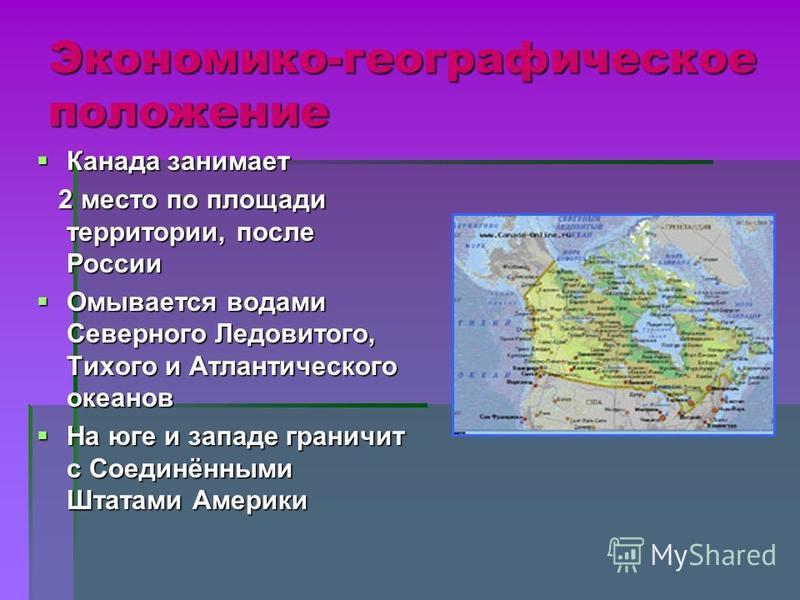 Экономико-географическое положение Канада занимает Канада занимает 2 место по площади территории, после России 2 место по площади территории, после России Омывается водами Северного Ледовитого, Тихого и Атлантического океанов Омывается водами Северно