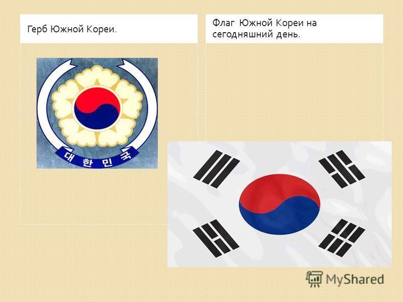 Герб Южной Кореи. Флаг Южной Кореи на сегодняшний день.