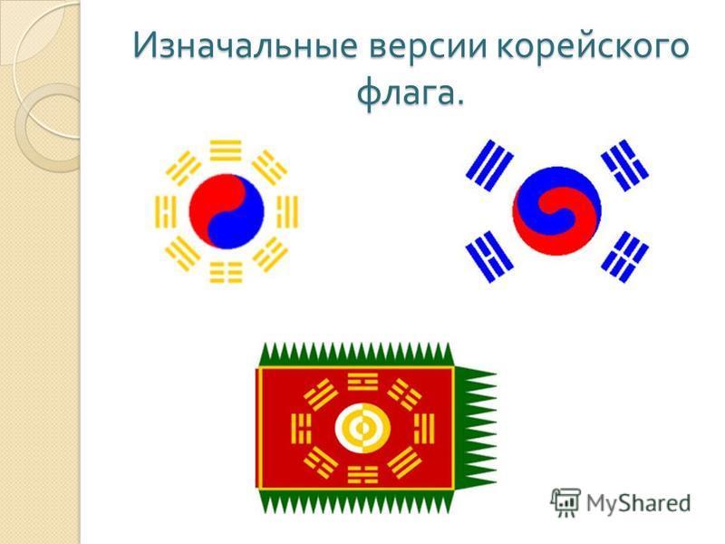 Изначальные версии корейского флага.