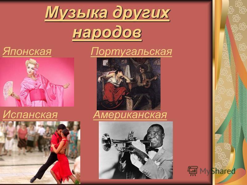 Музыка других народов Японская Португальская Испанская Американская