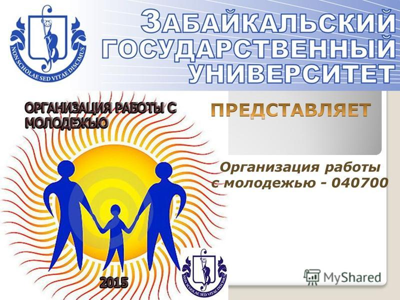 Организация работы с молодежью - 040700
