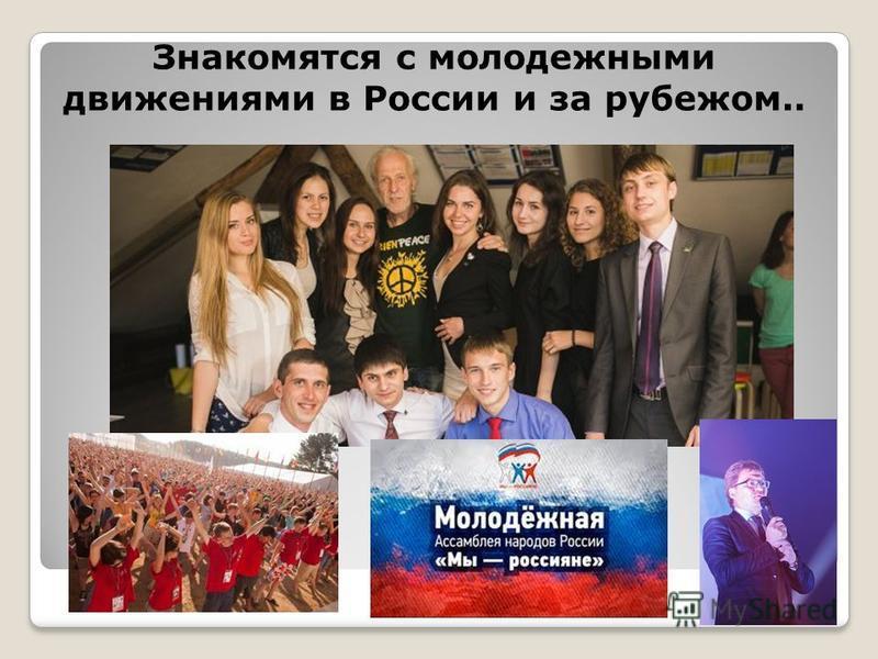 Знакомятся с молодежными движениями в России и за рубежом..