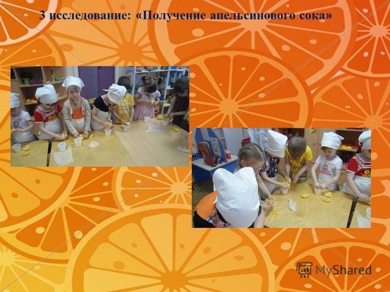 3 исследование: « Получение апельсинового сока »
