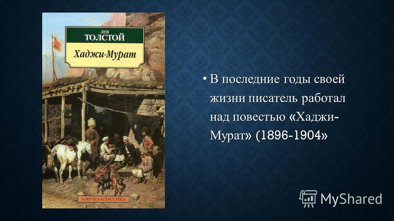 В последние годы своей жизни писатель работал над повестью « Хаджи - Мурат » (1896-1904»