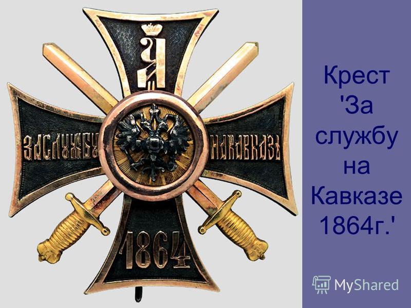 Крест 'За службу на Кавказе 1864 г.'