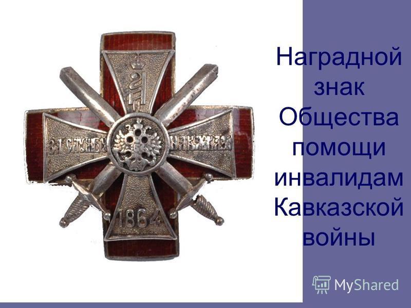 Наградной знак Общества помощи инвалидам Кавказской войны