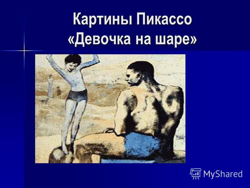 Картины Пикассо «Девочка на шаре»