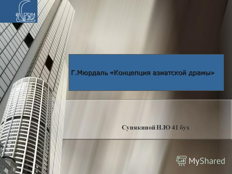 Сунякиной Н.Ю 41 бух 1 Г.Мюрдаль «Концепция азиатской драмы»