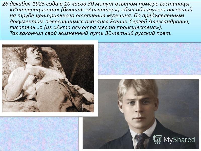 28 декабря 1925 года в 10 часов 30 минут в пятом номере гостиницы «Интернационал» (бывшая «Англетер») «был обнаружен висевший на трубе центрального отопления мужчина. По предъявленным документам повесившимся оказался Есенин Сергей Александрович, писа
