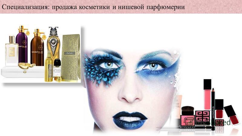 Специализация: продажа косметики и нишевой парфюмерии