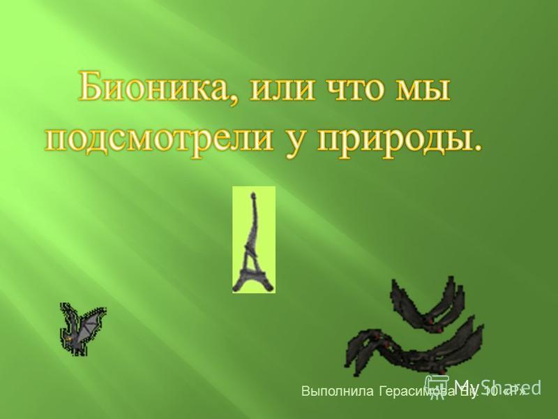 Выполнила Герасимова Ек. 10 «Р»